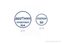 Клише резиновое для круглой печати d 12-17 мм