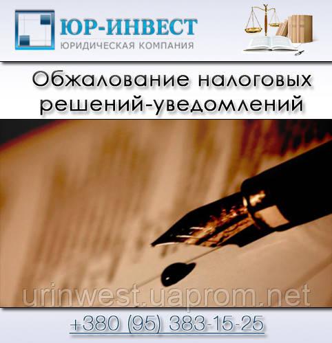 Обжалование налоговых решений-уведомлений