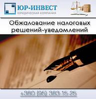 Обжалование налоговых решений-уведомлений, фото 1