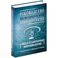 Лабинская А.С. Руководство по медицинской микробиологии. Общая и санитарная микробиология. Книга 1