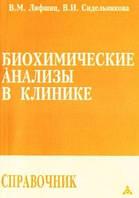 Лифшиц В. М., Сидельникова В. И. Биохимические анализы в клинике