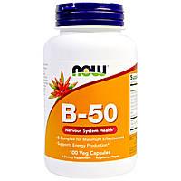 Витамины B-50, Now Foods, 100 капсул