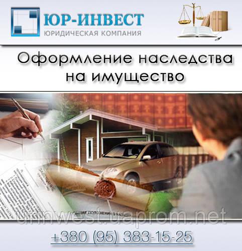 Оформление наследства на имущество, фото 1