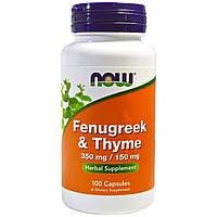 Пажитник и тимьян, Fenugreek Thyme, Now Foods, 350/150 мг, 100 капс.