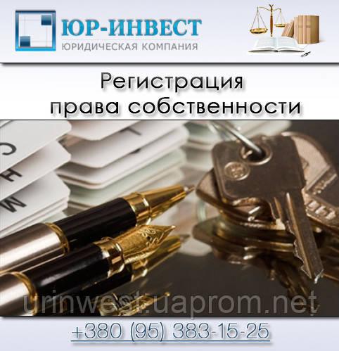 Реєстрація права власності | Юридична допомога при реєстрації прав власності на нерухомість