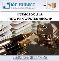 Регистрация права собственности | Юридическая помощь при регистрации прав собственности на недвижимость, фото 1