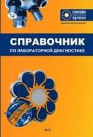 Небыльцова О.В. Лабораторный справочник «СИНЭВО»