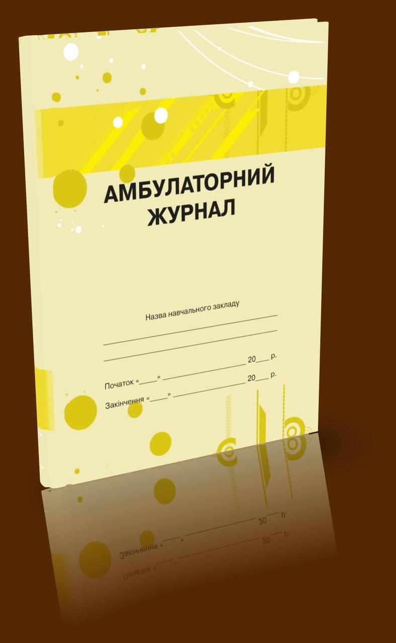 Амбулаторний журнал  Амбулаторный журнал