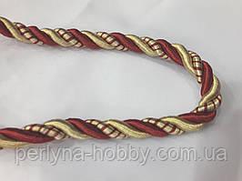 Шнур текстильный декоративный витой  меблевий 12мм золотисто-бордовий