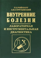 Ройтберг Г.Е., Струтынский А.В. Внутренние болезни. Лабораторная и инструментальная диагностика
