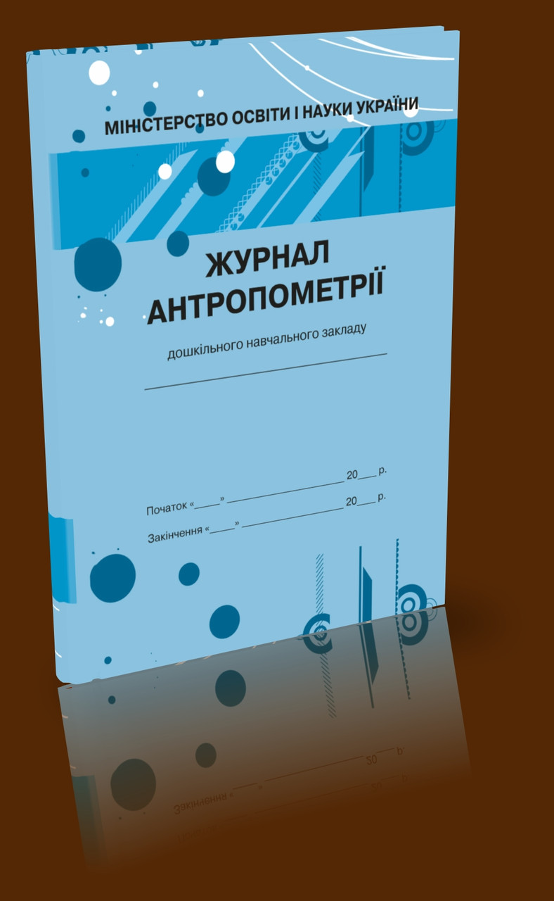 Журнал антропометрії