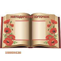 """Стенд информационный  """"Книга с маками"""""""
