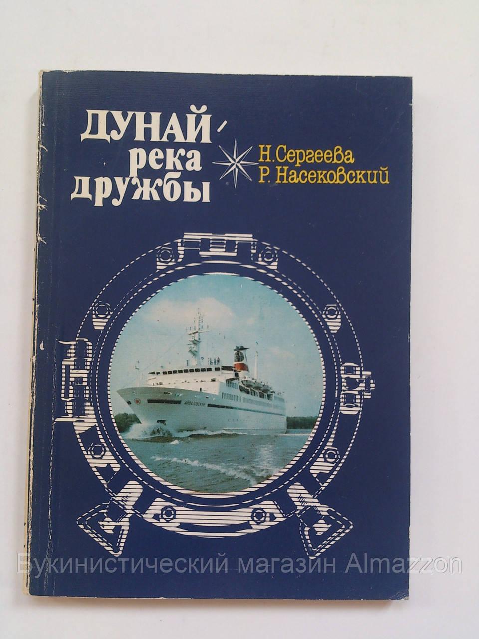 "Н.Сергеева ""Дунай - река дружбы"""