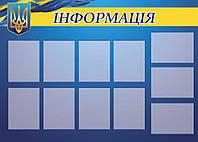 """Стенд информационный """"Украинская лента"""""""