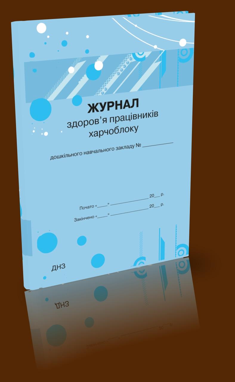 Журнал здоров'я працівників харчоблоку