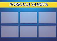 """Стенд информационный  """"Синий"""""""