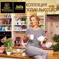 Изысканный фарфор от Юлии Высоцкой