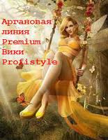 Аргановая линия Premium Вики Profistyle