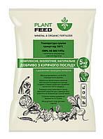 Удобрение для подпитки почвы и повышения урожайности, 5 кг