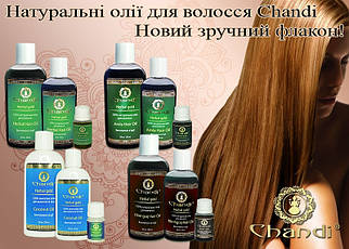 """Натуральное масло для волос """"Травяное"""" Chandi 200мл, фото 3"""