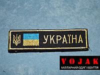 Нашивка UKRAINE ДСНС 3