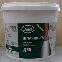 Шпатлевка акриловая Д 60, Эльф (8 кг)