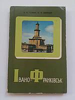 Ивано-Франковск (Івано-Франківськ). Путеводитель