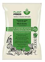 Органическое гранулированное удобрение на основе куриного помета, 20 кг