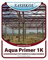 Антикоррозионный грунт по металлу на водных полимерах Aqua Primer 1 K