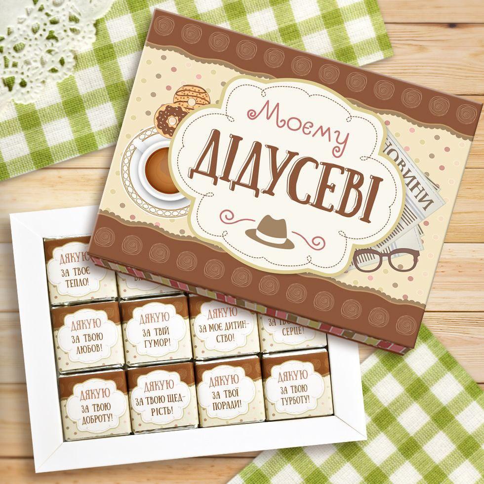 Шоколадний подарунковий набір Моєму Дідусеві 60г