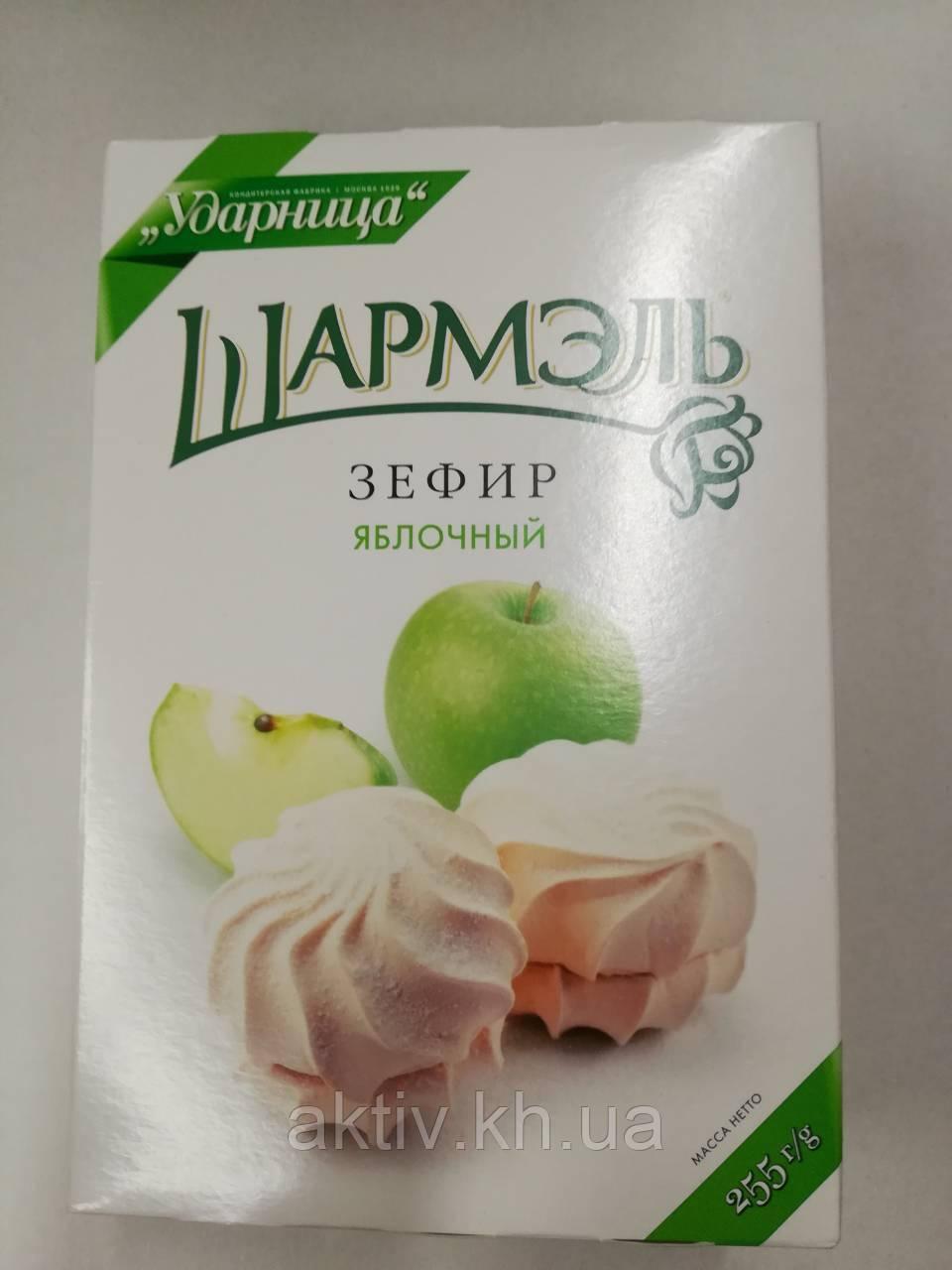 Зефир Шармель яблочный