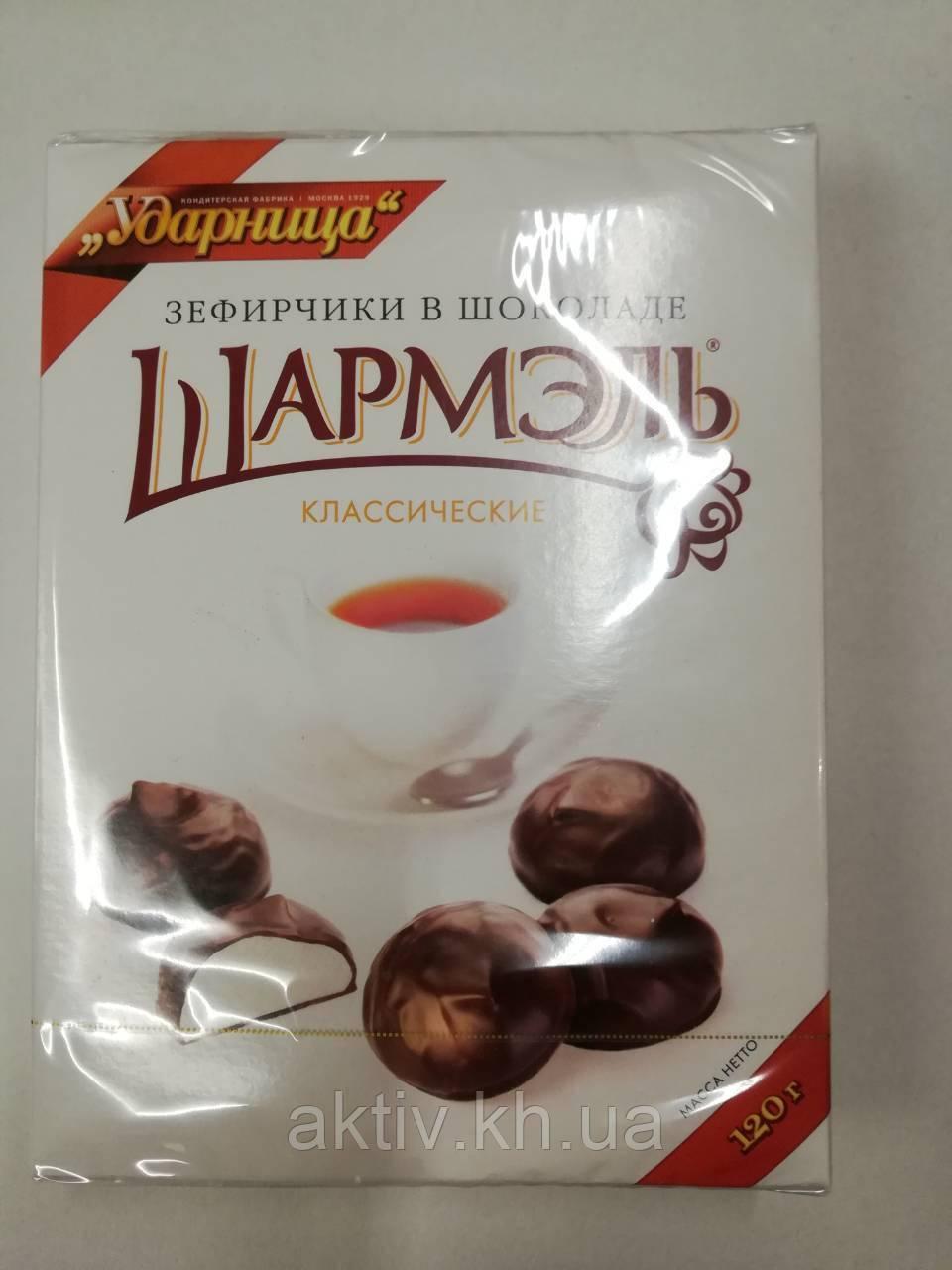 Зефир Шармель классический в шоколаде 120 гр