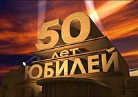 """Картинка вафельная А4 """" Юбилей 50"""""""