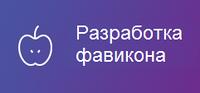 Создание фавикона для сайта на портале Prom.ua