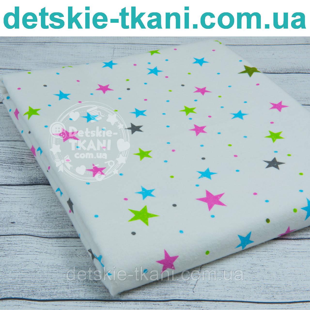 Фланель детская с разноцветными звездами и точками на белом фоне, ширина 180 см