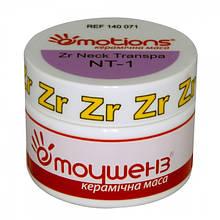 Керамическая масса Emotions (Эмоушенз, Емоушен) zircon neck transpa, циркон нек транспа 20 гр.
