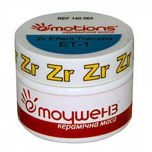 Керамическая масса Emotions (Эмоушенз, Емоушен) zircon effect transpa, циркон эффект транспа 20 гр.