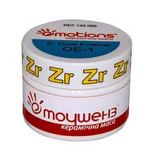 Керамическая масса Emotions (Эмоушенз, Емоушен) zircon opal enamel OE-1, циркон опал эмаль 20 гр.