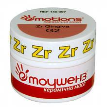 Керамическая масса Emotions (Эмоушенз, Емоушен) zircon gingiva G2, циркон гингива 20 гр.