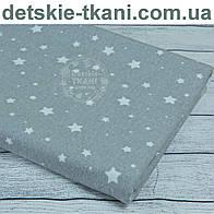 Фланель польская с белыми звёздами разной величины на сером фоне, ширина 160 см