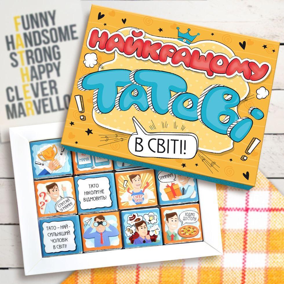 Шоколадний подарунковий набір Найкращому татові в світі 60г - Для тата - Шоколданий набір Татові