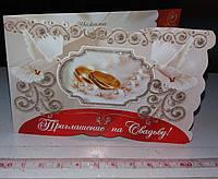 Свадебное приглашение (С-Пр-Св-05)