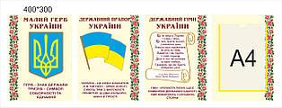 Стенд Государственные символы с орнаментом