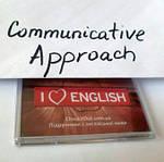 Коммуникативная методика, ее особенность и эфективность.