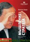 Мышление стратега: Искусство бизнеса по-японски