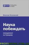 Наука побеждать: Менеджмент по Суворову