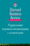Управление взаимоотношениями с клиентами. 2-е изд.