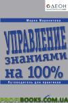 Управление знаниями на 100%: Путеводитель для практиков