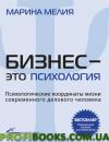 Бизнес — это психология (специальное издание для психологов): Психологические координаты жизни современного делового человека