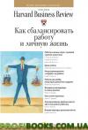 Как сбалансировать работу и личную жизнь (2-е издание)
